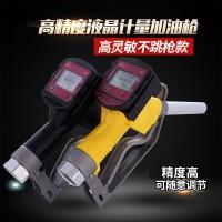 加油槍液晶電子計量油槍自動跳槍汽油甲醇槍柴油泵計量槍配件
