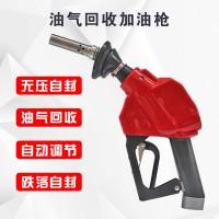 油氣回收加油槍無壓自封加油槍自動跳槍加油機配件二次油氣回收